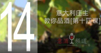 19pindao-14-意大利庄主教你品酒[第十四课]